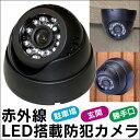 【送料無料】 赤外線LED搭載防犯カメラ 防犯カメラ sdカ...