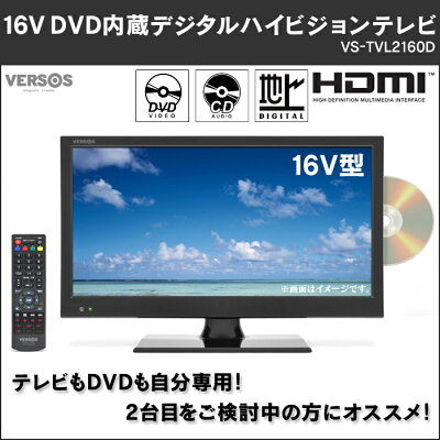 16VDVD内蔵デジタルハイビジョンテレビVS-TVL2160D