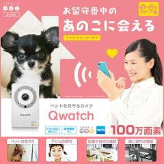 送料無料★ ペット 見守り カメラ ネットワークカメラ【スマホ/タブレット対応】Qwatch(…