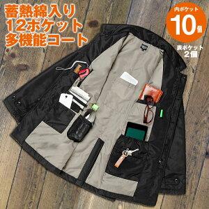 【送料無料】 蓄熱綿入り 12ポケット多機能コート 【新聞掲載 74108】 多機能コート 手…