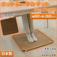 �ۥåȥơ��֥�ޥå�SM-TM60������60cm