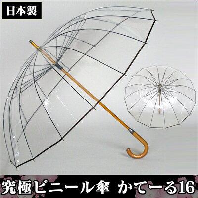 究極ビニール傘かてーる16