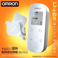 オムロン温熱低周波治療器HV-F311【新聞掲載】