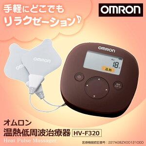 オムロン 温熱低周波治療器 HV-F320 温熱低周波治療器 低周波治療器 HV-F320 オ…