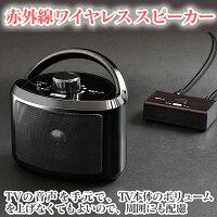 赤外線ワイヤレススピーカー[VS-M011]