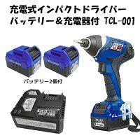14.4V充電式インパクトドライバーバッテリー&充電器付TCL-001
