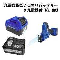 14.4V充電式電気ノコギリバッテリー&充電器付TCL-003