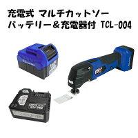 14.4V充電式マルチカットソーバッテリー&充電器付TCL-004
