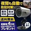 【送料無料】 防水 赤外線 レコーダー内蔵 防犯カメラ 【新...