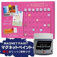 磁石がくっつく下地用塗料マグネットペイントセット
