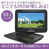 10.1インチポータブルDVDプレーヤー【カタログ掲載1610】