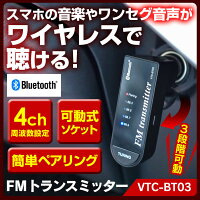 BluetoothFMトランスミッター[VTC-BT03]