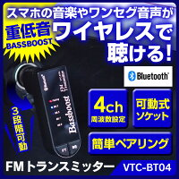 BluetoothFMトランスミッター[VTC-BT04]