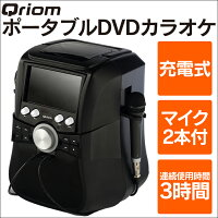 充電式ポータブルDVDカラオケマイク2本付き【カタログ掲載1703】