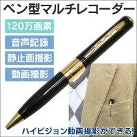 ペン型マルチレコーダー【新聞掲載】