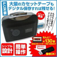シニアのためのカセットテープ録音機[CTAPE-TO-USB]【新聞掲載】