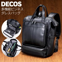 DECOS多機能ダレスバッグ