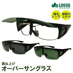 跳ね上げオーバーサングラス LOGOS 跳ね上げ オーバー オーバーグラス<UVカット99%以上>オーバーサングラス サングラス 跳ね上げ式 偏光レンズ メガネ 眼鏡 スモーク 紫外線 UV uvカット サングラス LS-45 LOGOS メンズ アウトドア