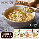 フリーズドライもち麦スープ4種×3食【12食セット】 フリーズドライ もち麦スープ セット もち麦 置き換え 食物繊維 グルカン ダイエット 健康食品 詰め合わせ 食品 HOKO スープ ストック 非常食 備蓄 おいしい 簡単