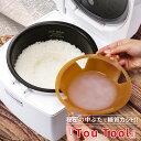 【★100円OFFクーポン配布中】トウトール Tou Tool 糖質カット 炊飯器 落としぶた シリ