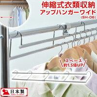 伸縮式衣類収納アップハンガーワイド〈SH-06〉