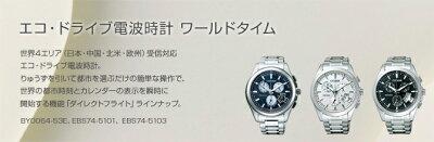 シチズンエクシードエコ・ドライブ電波時計ワールドタイムCB0100-52A