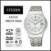 【送料無料】 電波腕時計 腕時計 シチズン エクシード エコ ドライブ 電波時計 メンズ アナログ うでとけい 電波 CITIZEN 男性用 暮らしの幸便 05P03Sep16