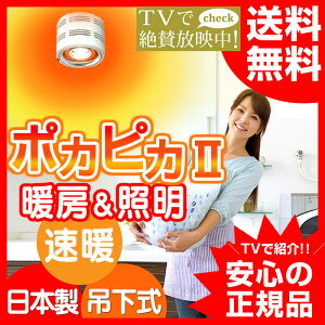 TVで紹介!ポカピカ2 ポカピカヒーター ポカピカII ヒートショック対策 ヒーター内蔵型 天井照...
