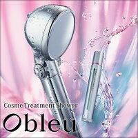コスメトリートメントシャワーオーブルObleuCS-OB1809Bマイクロバブル節水美容水コスメカートリッジオーブルシャワーヘッドオーブルシャワーMTGシルキーバス一番売れてる