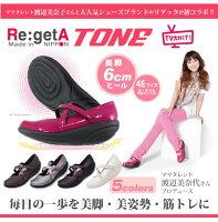 リゲッタトーンRT-551RegetaTONEリゲッタパンプス靴Re:getATONEリゲッタトーンレディース女性用かわいいおしゃれ日本製トーニングシューズ渡辺美奈代エクササイズパンプス