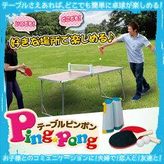 家庭用 卓球台 テーブルピンポン 卓球 ピンポン テーブル ミニピンポン 簡単 持ち運び レジ…