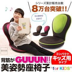 背筋がGUUUN 美姿勢座椅子 [送料無料&ポイント10倍] コンパクト キッズ 子供用 姿勢…