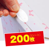 業務用封印シール 透明(大)200枚(5シート)