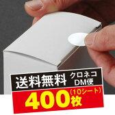 業務用封印シール〈透明〉400枚(10シート)【クロネコDM便(ポスト投函)送料0円】