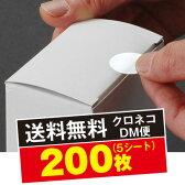 業務用封印シール〈透明〉200枚(5シート)【クロネコDM便(ポスト投函)送料0円】