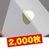 業務用封印シール〈金〉50シート(2,000枚)
