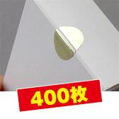 業務用封印シール〈金〉400枚(10シート)