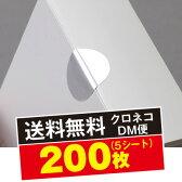 業務用封印シール〈銀〉200枚(5シート)【クロネコDM便(ポスト投函)送料無料】