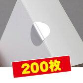 業務用封印シール〈銀〉200枚(5シート)