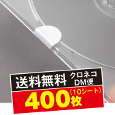 業務用封印シール〈白〉400枚(10シート)【クロネコDM便(ポスト投函)送料無料】
