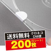 業務用封印シール〈白〉200枚(5シート)【クロネコDM便(ポスト投函)送料無料】