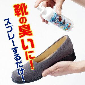 誰もが気になる足・靴の臭いに!天然成分でニオイを消臭!ブーツの臭い ブーツのニオイ ブー...
