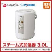 象印EE-RM50-WAホワイト[スチーム式加湿器(木造8畳/プレハブ13畳まで)]