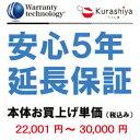 【ワランティテクノロジー 安心5年保証 2】本体お買上単価 <税込22001円〜30000円>