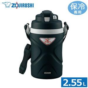 水筒 直飲み 【象印】 ミズノ MIZUNO 保冷専用ジャグ DJ-CM25-BA 2.55L 大容量
