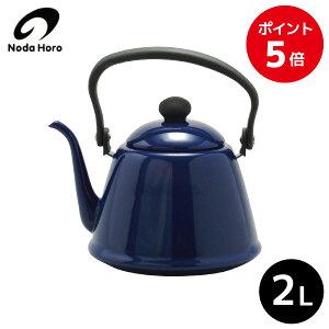 ドリップケトルII 【野田琺瑯】 ホーロー DK-200 ネイビー 2L 日本製 やかん ho_c(P5)