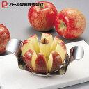 パール金属  C-3756 便利小物 オールステン アップルカッター りんご リンゴ 簡単 均等 カット