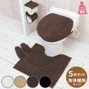 トイレマット 5点セット DOUX トイレ足元 洗浄 全4色無地 洗える トイレ用品 トイレタリー おしゃれ