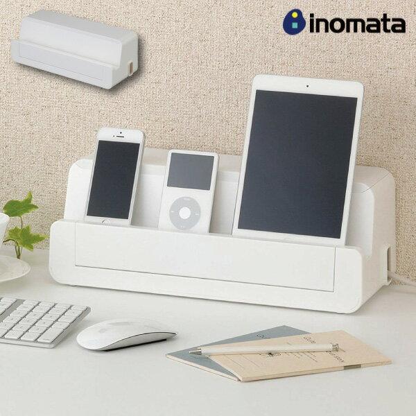 充電スタンド テーブルタップステーションL ホワイト イノマタ化学 日本製 スマホ アクセサリー タブレットコンセント コード 充電器 収納 目隠し iPhone スタンド ケーブルボックス コンセントカバー