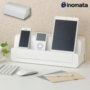 【ママ割り会員エントリでポイント3倍】充電スタンド テーブルタップステーションL ホワイト イノマタ化学 日本製 スマホ アクセサリー タブレットコンセント コード 充電器 収納 目隠し iPhone スタンド ケーブルボックス コンセントカバー